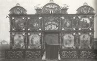 Superba show on the C A Wortham 1918.jpg
